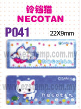 P041 铃铛猫 NECOTAN name sticker  姓名贴纸