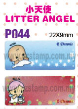 P044 小天使 LITTER ANGEL