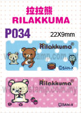 P034 拉拉熊 RILAKKUMA  name sticker  姓名贴纸
