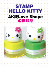 Hello Kitty Stamp- Love Shape AK Series
