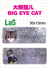 La5 大眼猫儿  BIG EYE CAT name sticker 姓名贴纸