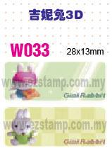 W033 吉妮兔3D GINE name sticker 姓名贴纸