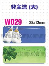 W029 非主流 (大) name sticker 姓名贴纸