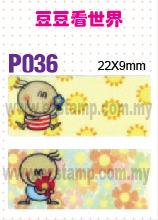 P036 豆豆看世界 name sticker  姓名贴纸