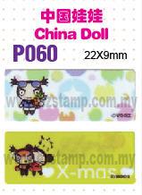 P060 中国娃娃 China Doll name sticker  姓名贴纸