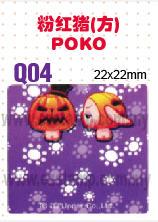 Q04 粉红猪(方) POKO