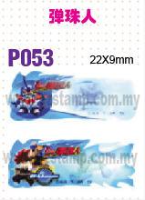 P053 弹珠人 name sticker 姓名贴纸