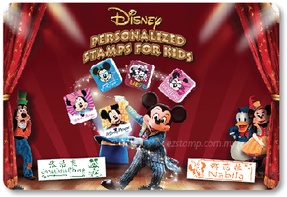 disney personlized stamp