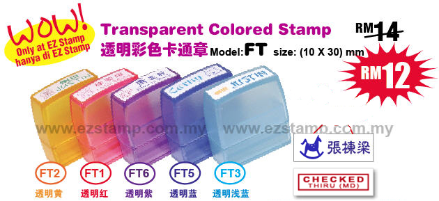 transparent-stamp.jpg