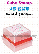 CUBE Transparent Colored Stamp - J series