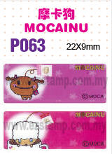P063 摩卡狗 MOCAINU name sticker  姓名贴纸