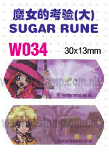 W034 魔女的考验(大) SUGAR RUNE name sticker 姓名贴纸