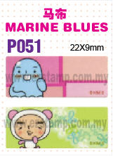 P051 马布 MARINE BLUES name sticker 姓名贴纸