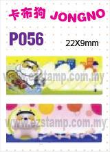 jongo name sticker