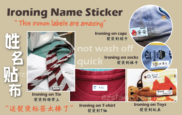 iron on name sticker