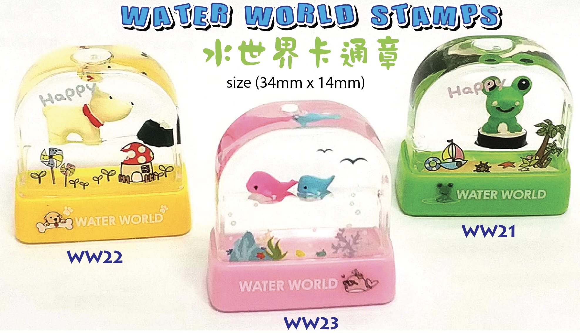 EZ water world stamp