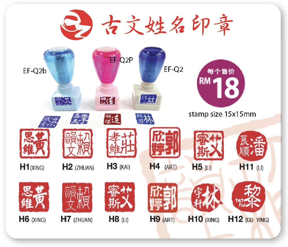 古文姓名印章 Chinese name stamp